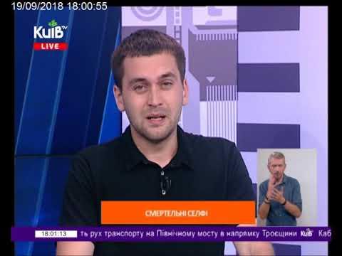 Телеканал Київ: 19.09.18 Київ Live 18.00