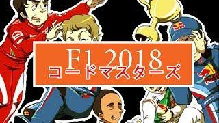 F1 2018 - The Anime