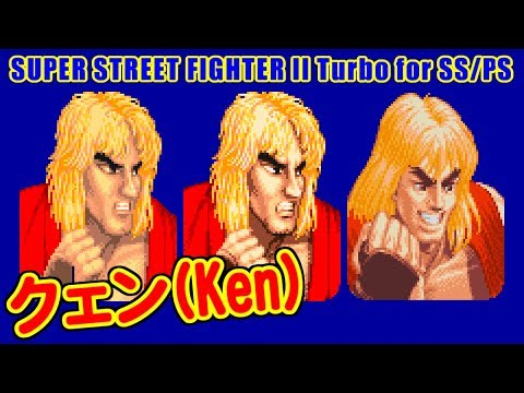 ケン(Ken) ノーコンティニュークリア - SUPER STREET FIGHTER II X for SS/PS