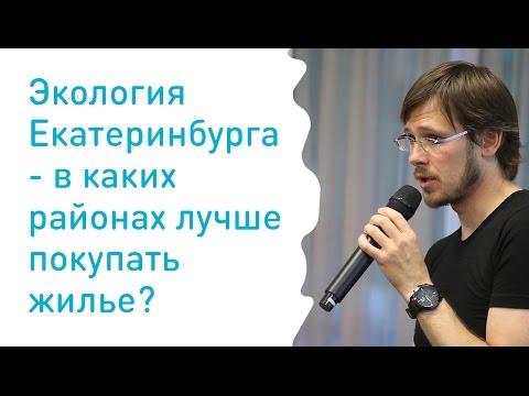 Экология Екатеринбурга: в каких районах лучше покупать жилье