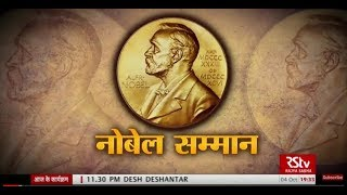 RSTV Vishesh – 04 October  2018: The Nobel Prize I नोबेल सम्मान