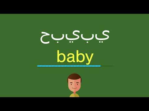 كيف أقول حبيبي باللغة الإنجليزية Youtube