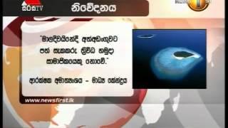 Sirasa TV Prime Time News 10pm 06th November 2015 Clip 8