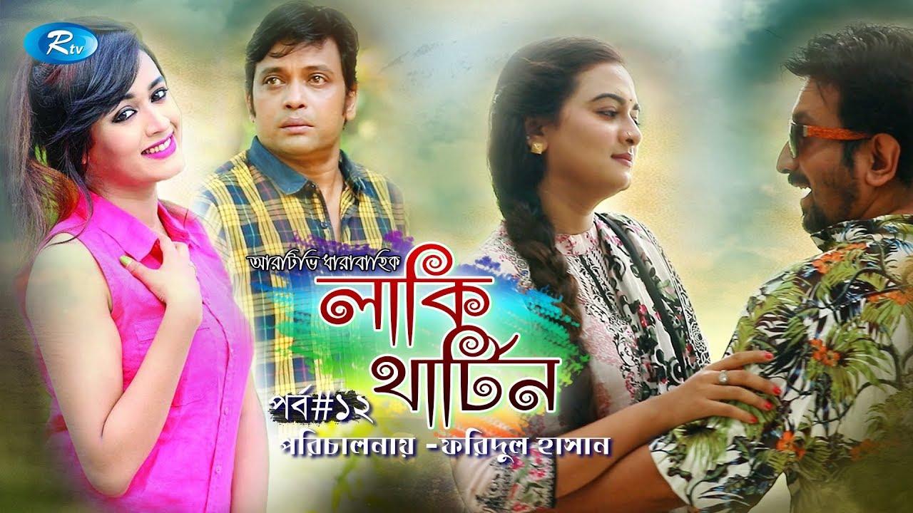 Lucky Thirteen | Episode 12 | লাকি থার্টিন | Milon | Ahona | Shaju | Shormili | Rtv Drama Serial