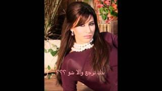 بدك ترجع  - نجوى كرم - Najwa Karam - Baddak Terja3