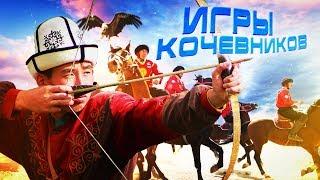 КИРГИЗИЯ: ИГРЫ КОЧЕВНИКОВ! Как выглядят самые отбитые игры в мире