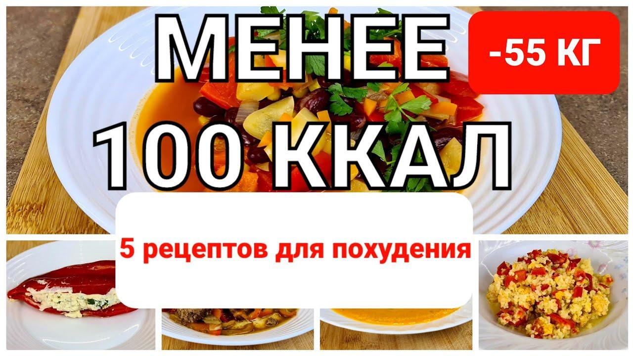 -55 КГ! Меньше 100 ККАЛ! 5 РЕЦЕПТОВ для ПОХУДЕНИЯ! И на Ужин и на Обед! мария мироневич рецепты