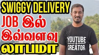 Swiggy Delivery Job ல் இவ்வளவு லாபமா? Part Time | Full Time Business Ideas