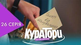 КУРАТОРИ   26 серія   НЛО TV
