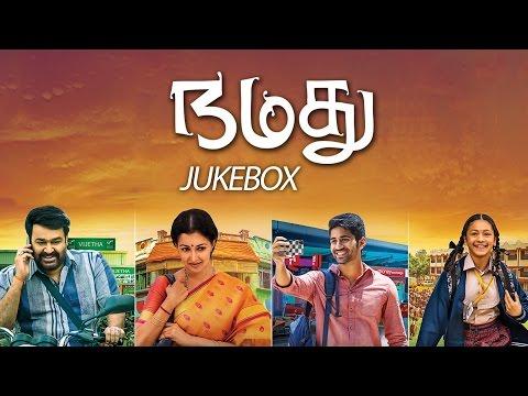 Namadhu   Tamil Movie Full Songs   Jukebox - Vel Records