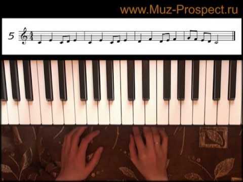Самоучитель игры на пианино (фортепиано) - Урок 8. Играем упражнения