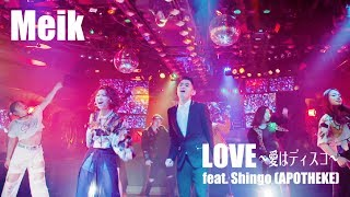 Meik - LOVE ~愛はディスコ~ feat. Shingo (APOTHEKE)