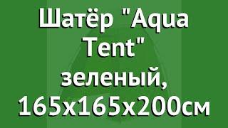 Шатёр Aqua Tent зеленый, 165х165х200см (Trek Planet) обзор 70263 производитель Girvas (Китай)