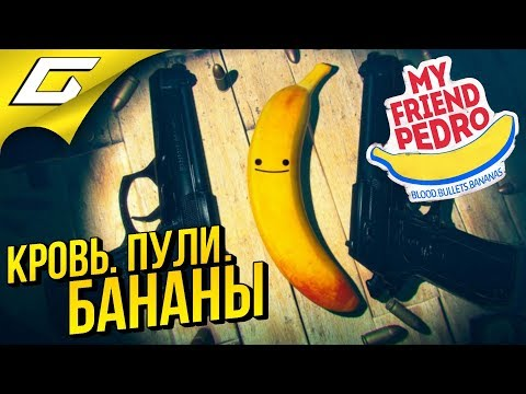 MY FRIEND PEDRO ➤ Прохождение #1 ➤ КОГДА ТВОЙ ДРУГ - БАНАН