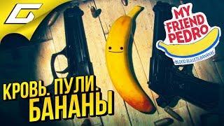 MY FRIEND PEDRO ➤ КОГДА ТВОЙ ДРУГ - БАНАН