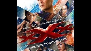 Трейлер к фильму Три икса: Возвращение Ксандера Кейджа