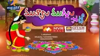 Mutyala Muggula Poti | Winners List  | 1st January | ETV Andhra Pradesh