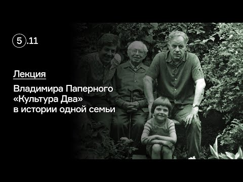 Лекция Владимира Паперного «Культура Два» в истории одной семьи