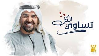 حسين الجسمي - تساوي الكل (حصرياً) | 2019