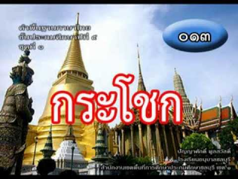 คำพื้นฐานภาษาไทย ป.5 ชุดที่ 1