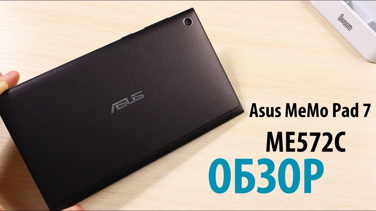 Обзор Asus Memo Pad 7 ME572C