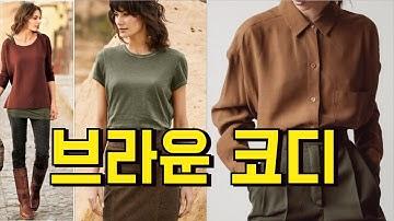 브라운코디/중년패션코디/ 컬러매치스타일링의 옷 잘입는법 여자 /스타일링 여자