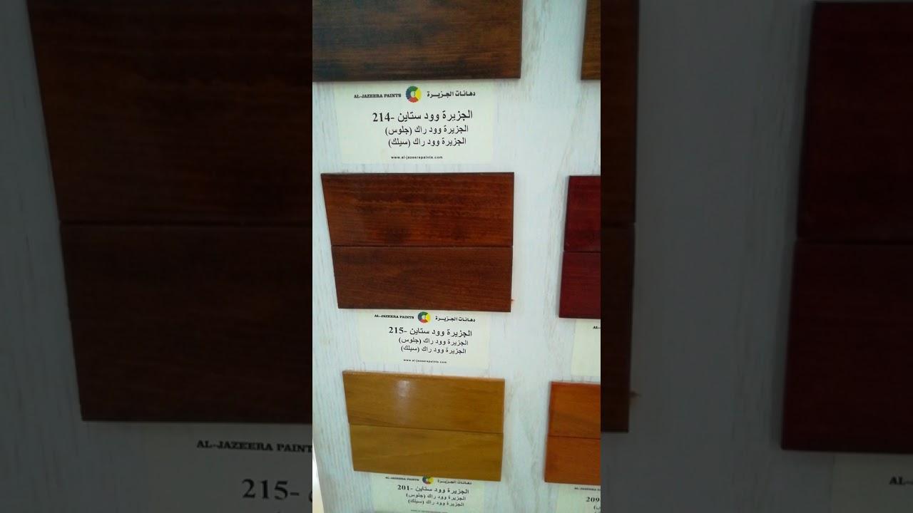 درجات الالوان صبغات الخشب الاستر والسنديال من دهانات الجزيره وود ستاين Youtube