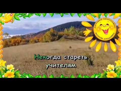 Песня  Некогда стареть учителям Гнатюк Н  АПП ВС Локтева. Караоке для детей.