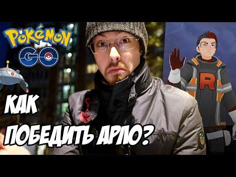 [Pokemon GO] Как победить Арло - одного из лидеров Команды R?