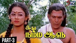 Idhu Namma Aalu Tamil Full Movie | Part 3 | Bhagyaraj | Shobana | JV Somayajulu | Manorama