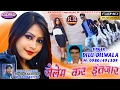 Commerce College | कॉमर्स कॉलेज | HD NAGPURI SONG 2017 | Singer- Dilu Dilwala