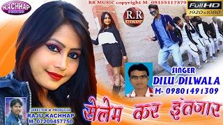 Commerce College  कॉमर्स कॉलेज  Hd Nagpuri Song 2017  Singer- Dilu Dilwala