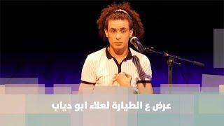 عرض ع الطيارة لعلاء ابو دياب