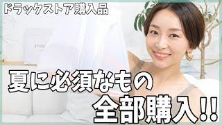 【紫外線・湿気対策】夏に使える必需品2万円分購入!!【ドラックストア購入品】