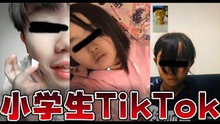 【TikTok】顔出しを平然とするクソガキ達がやばい…黒歴史祭り…