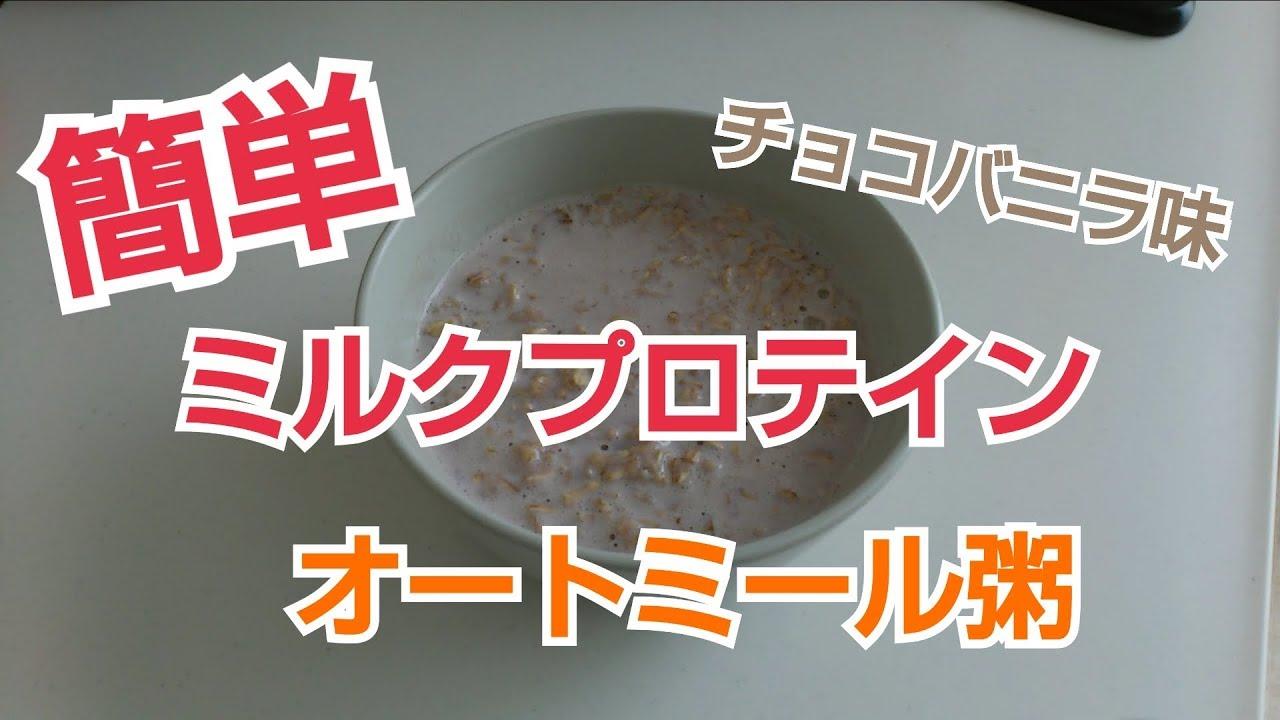 ミルク 粥 オートミール