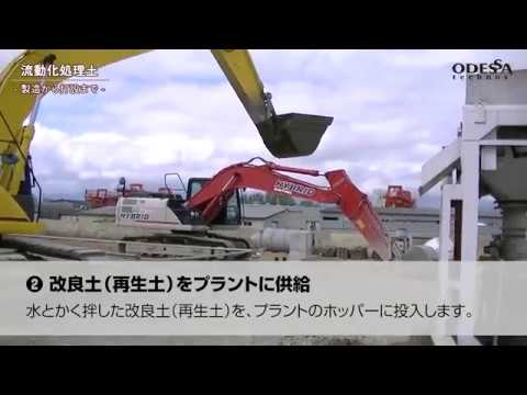 流動化処理土 製造から打設まで