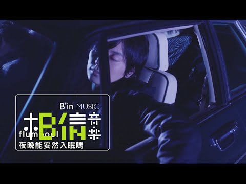 flumpool [ 夜は眠れるかい?(夜晚能安然入眠嗎?)] Official Music Video