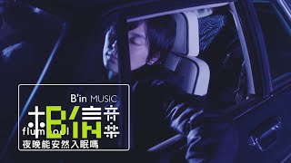 flumpool 凡人譜2016年最新單曲台壓版「夜晚能安然入眠嗎?」 2016年2月...