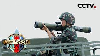 《谁是终极英雄》 20191027| CCTV军事