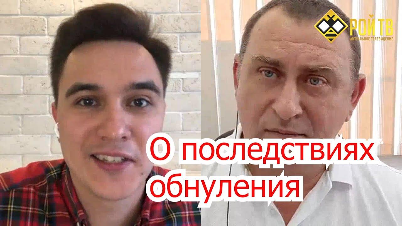 Владислав Жуковский о последствиях обнуления