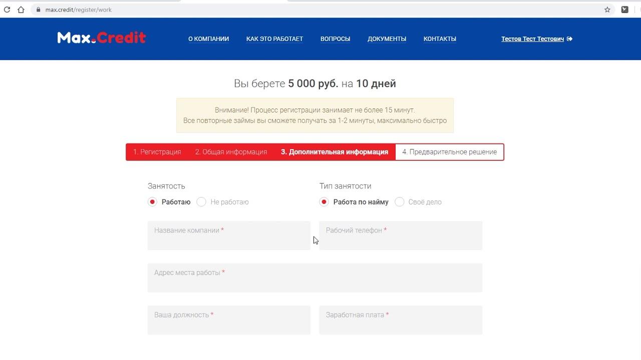 макс кредит отзывы клиентов