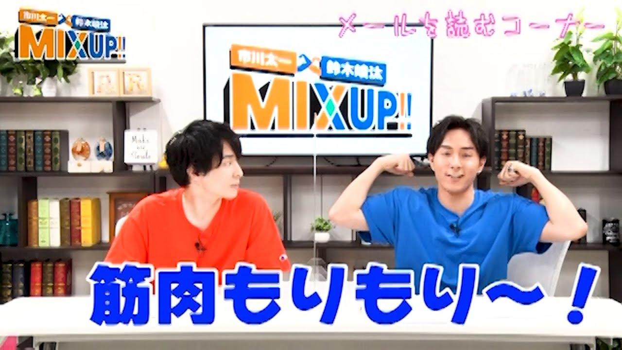 第2回 市川太一・鈴木崚汰 MIX UP!!