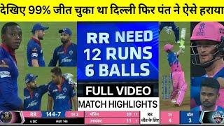 IPL 2021: Rajasthan royals vs Delhi capitals Full Match Highlight, RR VS DC 7th IPL Match HIGHLIGHTS