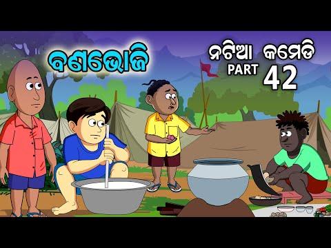 Natia Comedy Part 42    Bana Bhoji    Utkal Cartoon World
