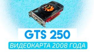 Palit GTS 250 Видеокарта 2008 года! Тесты в играх!