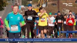 Полумарафон «Тюмень бежит» собрал 800 спортсменов