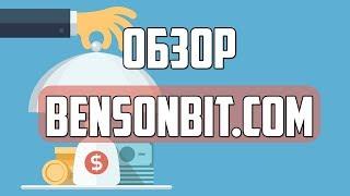 """Обзор и отзывы о проекте """"BensonBit"""" - Хайп Мониторинг инвестиционных проектов RichMonkey.biz"""