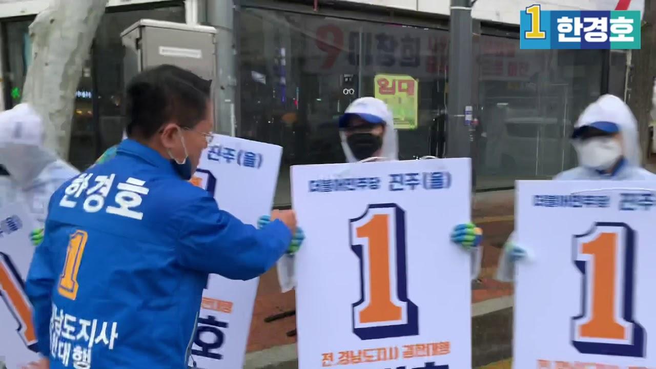[한경호TV] D-4 광미사거리 유세현장