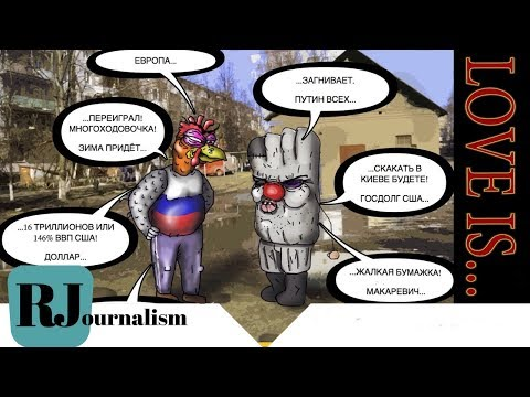 ...страна РАБОВ, страна ГОСПОД. Путинская Россия 2017.